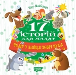 17 историй для малышей. Почему у зайца длинные уши.