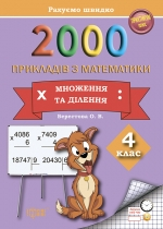 Практикум. Рахуємо швидко. 2000 прикладів з математики (множення та ділення) 4 клас