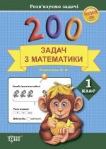 Практикум. Розв'язуємо задачі. 200 задач з математики 1клас