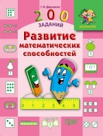 Дошкольник. 200 заданий. Развитие математических способностей (рус)