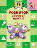 Книга для дошкольников 200 заданий развитие зрительной памяти, украина купить