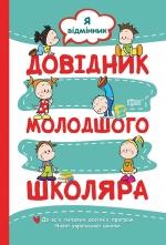 Справочник младшего школьника. Я отличник. Ко всем типовым образовательным программам Новой украинской школы