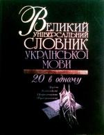 Большой универсальный словарь украинского языка. 20 в одном