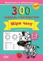 Практикум. Визначаємо та обчислюємо. 300 завдань з математики. Міри часу 1-2 клас