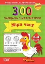 Купить практикум определяем и вычисляем 300 задач по математике. Меры времени 3-4 класс торсинг украина