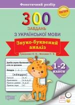 Практикум. Звуко-буквенный анализ. 300 задач по украинскму языку 1-2 классы