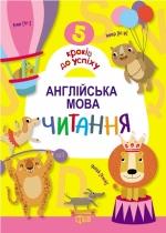 Англійська мова читання 5 кроків до успіху купити книгу торсінг україна
