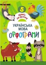 5 шагов к успеху. Украинский язык. Орфограммы
