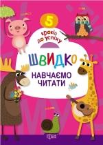 Книга быстро учим читать купить онлайн торсинг украина