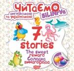 Читаємо англійською та українською. 7 stories. Солодка винагорода