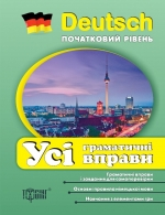 Все грамматические упражнения по немецкому языку (начальный уровень) торсинг украина купить
