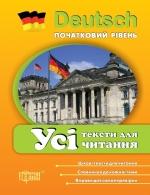Все тексты для чтения по немецкому языку (начальный уровень)