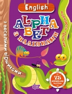 Навчаюсь граючи. English alphabet з наліпками.