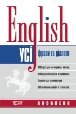 Всі англійські фрази та діалоги English. Оновлено