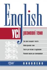 Усі розмовні англійські теми English. Оновлено