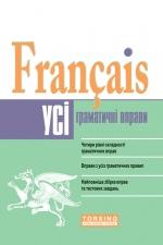 Усі вправи з граматики  французскої мови(середній рівень)