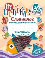 """My dictionary. Словарик младшего школьника с наклейками по английскому языку """"Рыбка"""""""