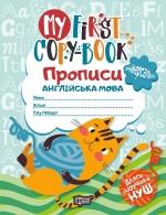 """My first copy-book. Прописи по английскому языку (универсальные) """"котик"""""""