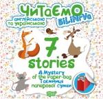 Читаємо англійською та українською. 7 stories. Таємниця паперової сумки