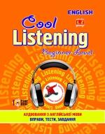 Cool listening Beginner level. Аудіювання з англійскої мови