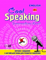 Cool speaking Intermediate level. Упражнения и задания для развития речи