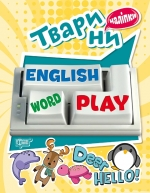 Playing English. Тварини
