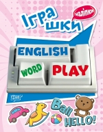 Playing English. Іграшки