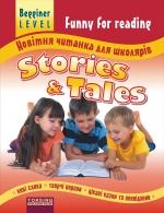 Funny Reading. Stories and Tales. Новейшая читанка для школьников. Beginner level