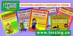 Таблиці та схеми для молодшої школи. Українська мова для учнів початкових класів Торсінг Україна купити