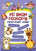 Начальная школа. Все виды разборов украинского языка