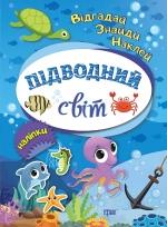 Купить книгу отгадай найди наклей Подводный мир торсинг украина