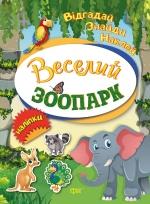 Купить книгу отгадай найди наклей Веселый зоопарк торсинг украина