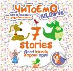Читаємо англійською та українською. 7 stories. Хороші друзі