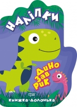 Книжка-ладошка. Динозаврик. Наклейки