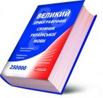 Великий орфографічний словник української мови (250000 слів)