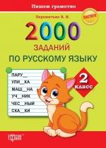 Практикум. 2000 завдань з російської мови 2 клас. Пишемо грамотно.