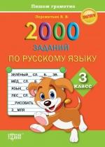 Практикум. 2000 завдань з російської мови 3 клас. Пишемо грамотно.