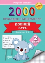Практикум. Рахуємо швидко. 2000 прикладів з математики 2 клас. Повний курс
