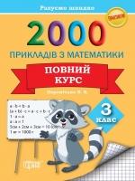 Практикум. Рахуємо швидко. 2000 прикладів з математики 3 клас. Повний курс
