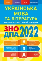 НПД. Украинский язык и литература ЗНО,ДПА 2022 Научно-практический справочник