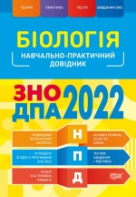 НПД. Биология ЗНО,ДПА 2022 Научно-практический справочник