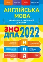 НПД. Англійська мова ЗНО,ДПА 2022 Наувчально-практичний довідник