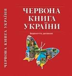 Червона книга України Вони чекають нашої допомоги Видання 4-е
