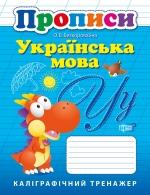 Прописи Українська мова. Каліграфічний тренажер (Схвалено МОНУ)