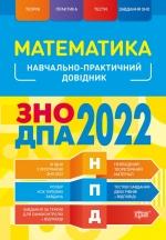 НПД. Математика ЗНО,ДПА 2022 Научно-практический справочник