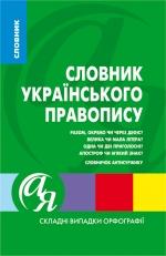 Словари от А до Я. Словарь украинского правописания + словарик антисуржика