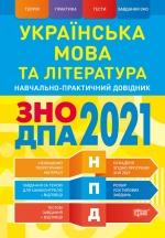 НПД. Українська мова та література ЗНО, ДПА 2021 Наувчально-практичний довідник