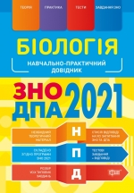 НПД. Биология ЗНО,ДПА 2021 Научно-практический справочник