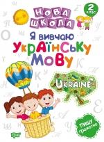 Нова школа. Я вивчаю українську мову.2 клас
