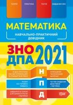 НПД. Математика ЗНО,ДПА 2021 Научно-практический справочник